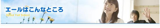 寝屋川市で集団・個別指導 進学塾 受験対策 学習塾をお探しならエール教育学院
