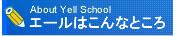 エールはこんなところ 進学 大阪府 個別授業